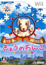 ジグソーパズル きょうのわんこ Wii cover (RKWJ18)