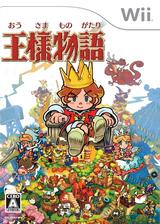 王様物語 Wii cover (RO3J99)