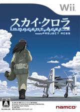 スカイ・クロラ イノセン・テイセス Wii cover (RQRJAF)