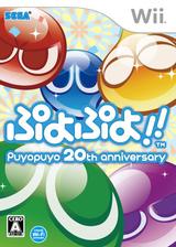 ぷよぷよ!! Puyopuyo 20th anniversary Wii cover (SAUJ8P)