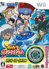 メタルファイト ベイブレード ガチンコスタジアム Wii cover (SBBJ18)