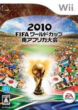 2010 FIFA ワールドカップ 南アフリカ大会 Wii cover (SFWJ13)