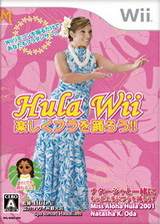 Hula Wii 楽しくフラを踴ろう!! Wii cover (SH2JMS)