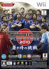 ウイニングイレブン プレーメーカー 2010 蒼き侍の挑戦 Wii cover (SJWJA4)