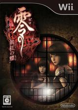 零~真紅の蝶~ Wii cover (SL2J01)