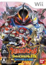 大怪獣バトル ウルトラコロシアムDX Wii cover (SMUJAF)