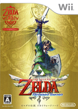 ゼルダの伝説 スカイウォードソード Wii cover (SOUJ01)