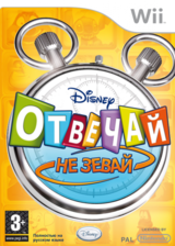 Disney Отвечай Не Зевай Wii cover (RXDR4Q)