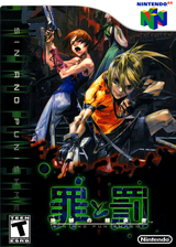 Sin and Punishment VC-N64 cover (NAJN)