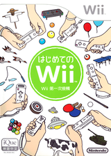 Wii第一次接觸 繁體中文版(中) Wii cover (RHAW01)