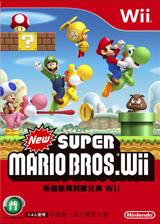 New Super Mario Bros. Wii CUSTOM cover (SMNC01)