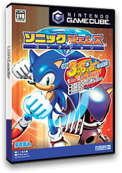 ソニックジェムズコレクション GameCube cover (G2XJ8P)