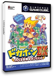 Dokapon DX GameCube cover (GDNJE8)