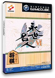 Eisei Meijin VI GameCube cover (GE6JA4)
