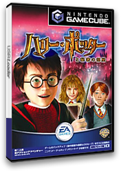 ハリー・ポッターと秘密の部屋 GameCube cover (GHSJ13)