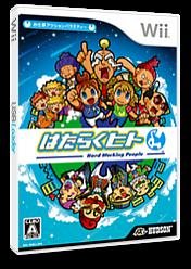 はたらくヒト Wii cover (RHKJ18)