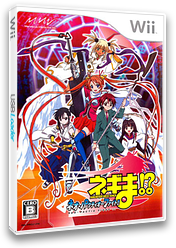 ネギま!? ネオ・パクティオーファイト!! Wii cover (RNGJ99)