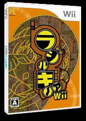 ラジルギノアWii Wii cover (SRAJMS)