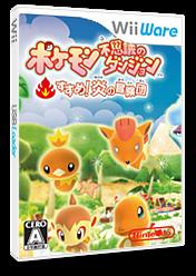 ポケモン不思議のダンジョン すすめ!炎の冒険団 WiiWare cover (WPFJ)