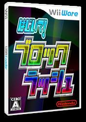 はじいて! ブロック ラッシュ WiiWare cover (WT8J)