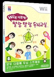 Wii로 다함께! 말랑말랑 두뇌교실 Wii cover (RYWK01)