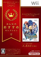 テイルズ オブ シンフォニア ラタトスクの騎士 Wii cover (RT4JAF)