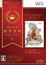 ルーンファクトリー フロンティア Wii cover (RUFJ99)