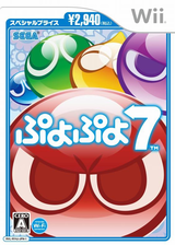 ぷよぷよ7 Wii cover (RY4J8P)