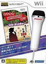 カラオケJOYSOUND Wii 演歌・歌謡曲编 Wii cover (SKEJ18)