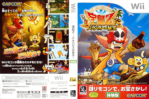 Takarajima Z Barbaros' Treasure (Demo) Wii cover (DTZJ08)