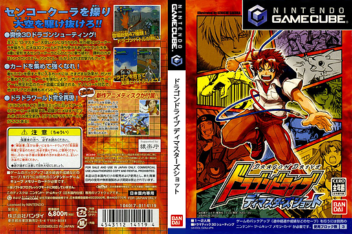 Dragon Drive: D-Masters Shot GameCube cover (GD5JB2)