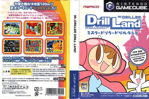 ミスタードリラー ドリルランド GameCube cover (GDPJAF)