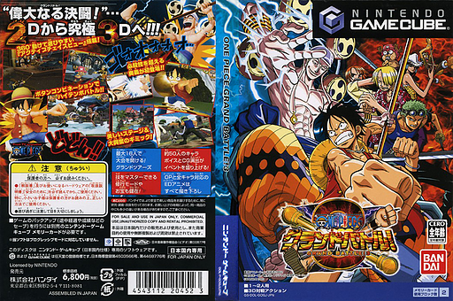 ONE PIECE グランドバトル!3 GameCube cover (GOGJB2)