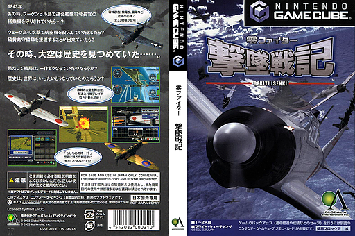 Gekituisenki - Zero Fighter GameCube cover (GZFJBP)