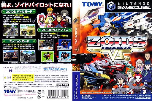 ゾイド バーサス GameCube cover (GZOJDA)