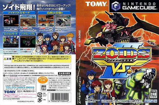 ゾイド バーサス III GameCube cover (GZVJDA)