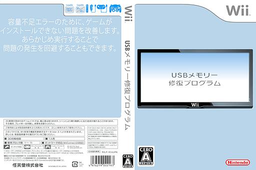 USB乄モリ一修復プ囗グラム Channel cover (HC3J)