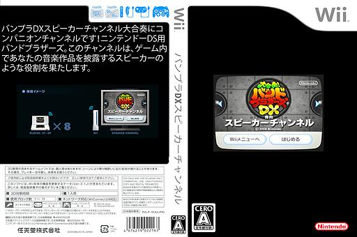 バンブラDXスピーカーチャンネル Channel cover (HCAJ)