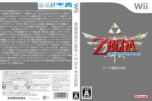 The Legend of Zelda Skyward Sword Update Channel cover (HCRJ)
