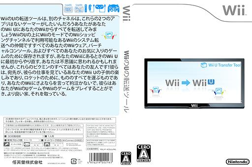 Wii U Transfer Tool Wad Download - gizatweet