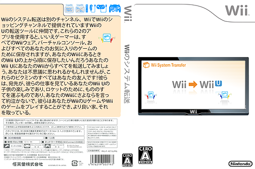 Wii System Transfer Channel cover (HCTJ)