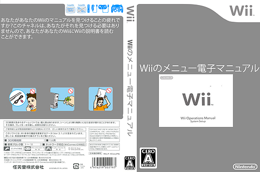 Wii Menu Electronic Manual Channel cover (HCUJ)
