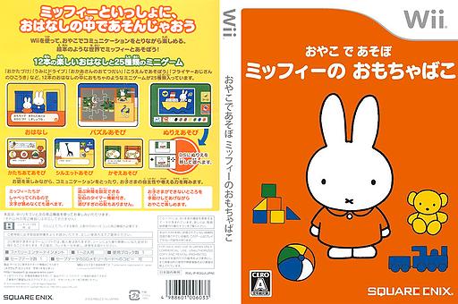 おやこであそぼ ミッフィーのおもちゃばこ Wii cover (R3UJGD)