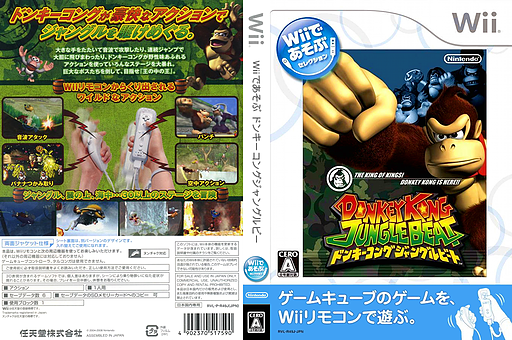 Wiiであそぶ ドンキーコングジャングルビート Wii cover (R49J01)
