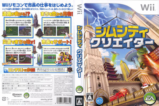シムシティ クリエイター Wii cover (R4CJ13)