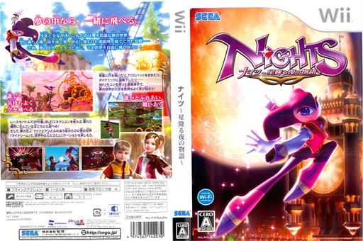 ナイツ 〜星降る夜の物語〜 Wii cover (R7EJ8P)