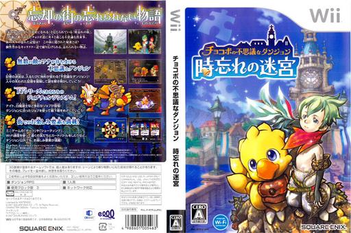 チョコボの不思議なダンジョン 時忘れの迷宮 Wii cover (R7FJGD)
