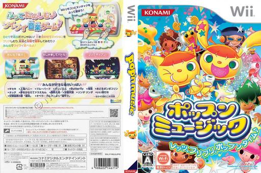 ポップンミュージック Wii cover (R83JA4)