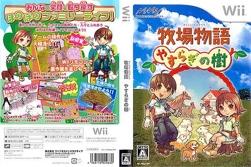 牧場物語 やすらぎの樹 Wii cover (R84J99)