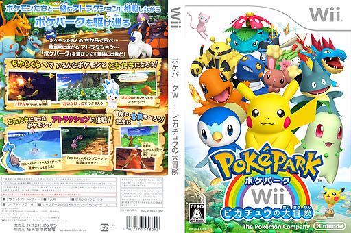 ポケパークWii ピカチュウの大冒険 Wii cover (R8AJ01)